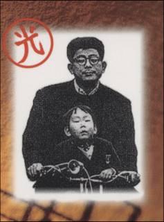 Oe Kenzaburo and his son Hikari