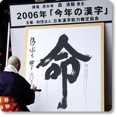 Kanji of the year 2006