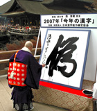 Kanji of the year 2007